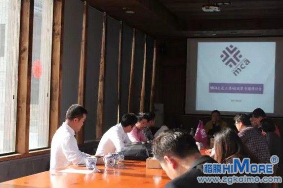 廊橋會議室召開MCA第一屆理事會二次會議籌備會議