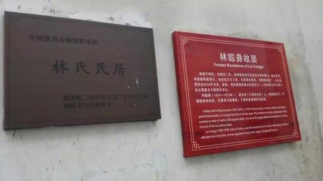 林聰彝故居