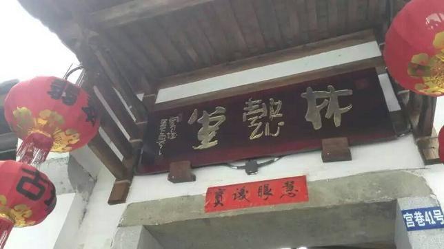 林聪彝故居