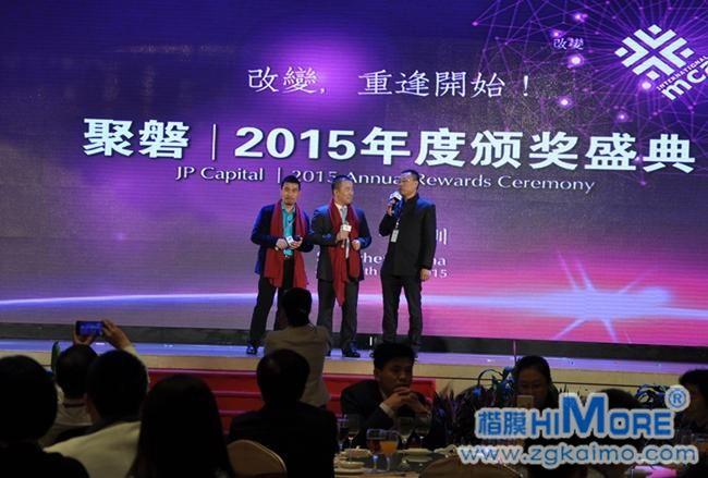 楷膜谢总|MCA2015年度颁奖盛典