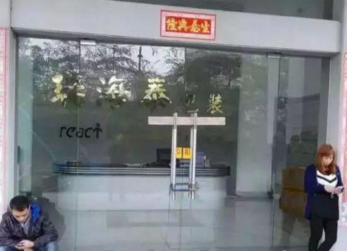 东莞瑞海泰礼品包装公司