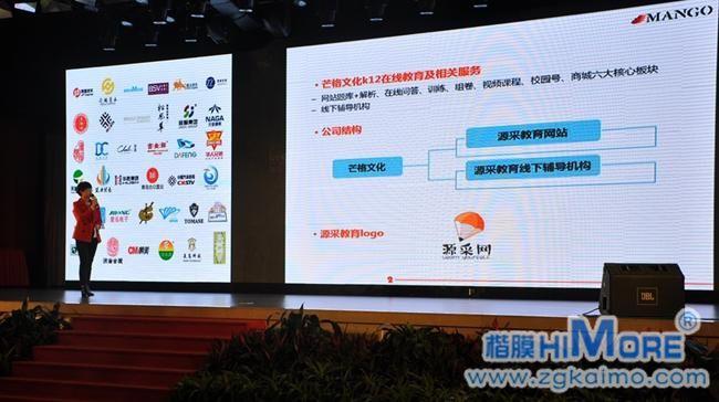 上海芒格文化传播股份有限公司—源采教育