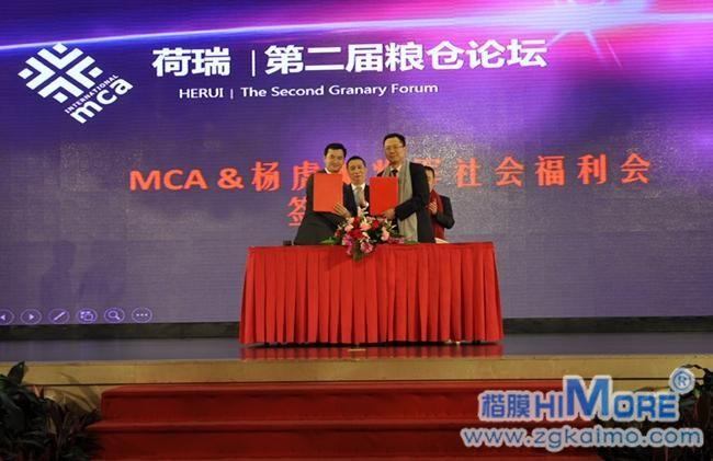 签约仪式:MCA与杨虎城将军社会福利会