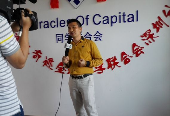 MCA深圳分会谢伟锋致辞