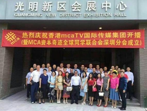 MCA深圳分会