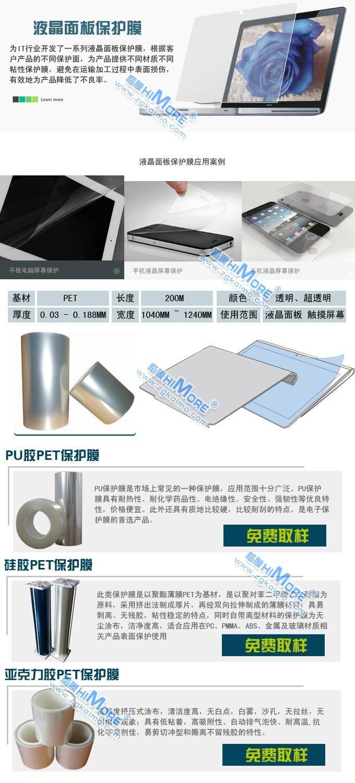 液晶面板保护膜