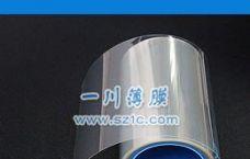 PET双层防静电保护膜